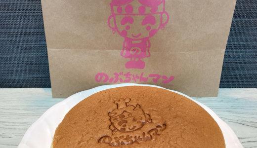 【口コミ】のぶちゃんマンのチーズケーキを早速買ってみた!