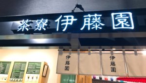 茶寮伊藤園店頭