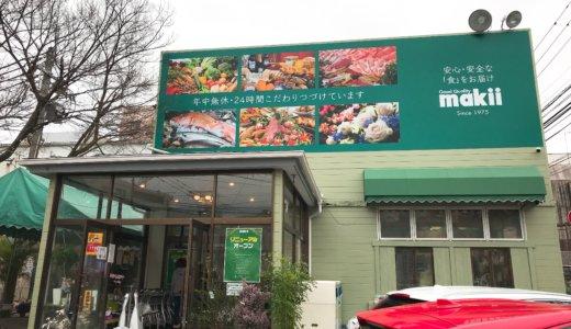 知る人ぞ知る!福岡市のオーガニック食品スーパー【マキイ】に行ってきた!