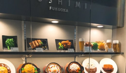 ゆっくり過ごせる!福岡空港「YOSHIMI BLUE SKY ヨシミ ブルースカイ」
