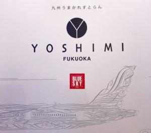 YOSHIMIメニュー