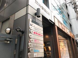 キレイモ福岡天神店