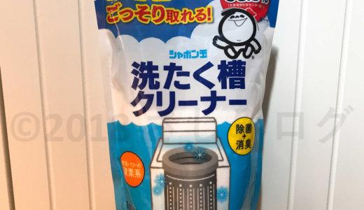 カビ汚れがごっそり取れる!シャボン玉石鹸の洗濯槽クリーナーが最高!