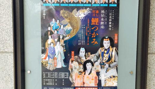 【博多座観劇レポ】三月花形歌舞伎『鯉つかみ』