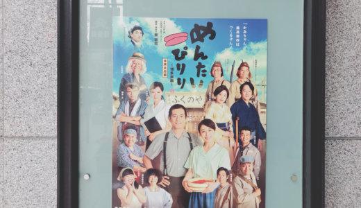 【博多座観劇レポ】めんたいぴりり~博多座版~ 未来永劫編