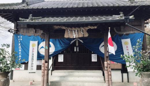「令和」ゆかりの地、太宰府・坂本八幡宮に行ってわかった場所や駐車場のこと