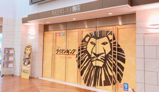 【キャナルシティ劇場 観劇レポ】劇団四季『ライオンキング』