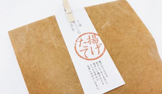 福岡にオープン!いも好きなら『芋屋金次郎』の揚げたて芋けんぴを食べるべし!