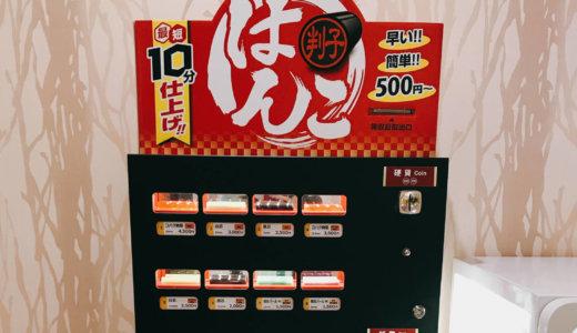 500円で作れた!ドンキのはんこ自販機はクオリティ満足の仕上がり!