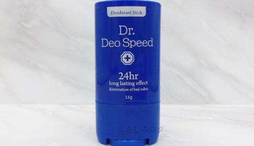 【体験レビュー】ドクター デオスピードは最強デオドラント?試してみた!