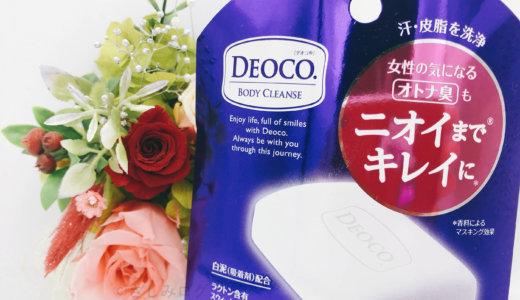 デオコ好き必見!ボディクレンズ固形石鹸は香りがすごい。