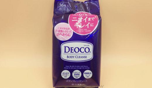 デオコ ボディクレンズシートを実際に使った口コミ。女性のための汗拭きシート
