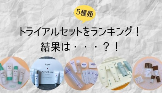 スキンケアジプシーは【トライアルセット】を賢く使うのがおトク!5つ比較した結果は…?