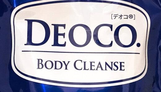 デオコシリーズを比較